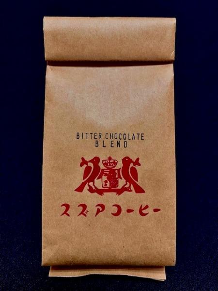 ビターチョコレートブレンド(豆) 200g