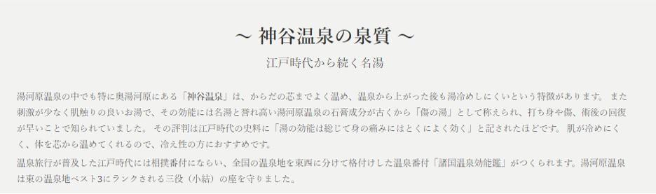 【送料無料】奥湯河原 神谷温泉水 20ℓ入りタンク