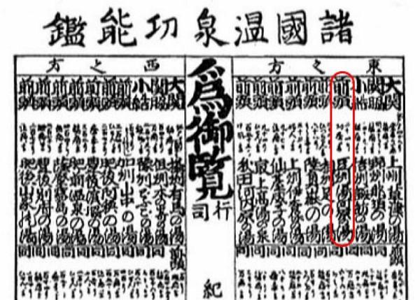 【送料無料】奥湯河原 神谷温泉水 10ℓ入りタンク