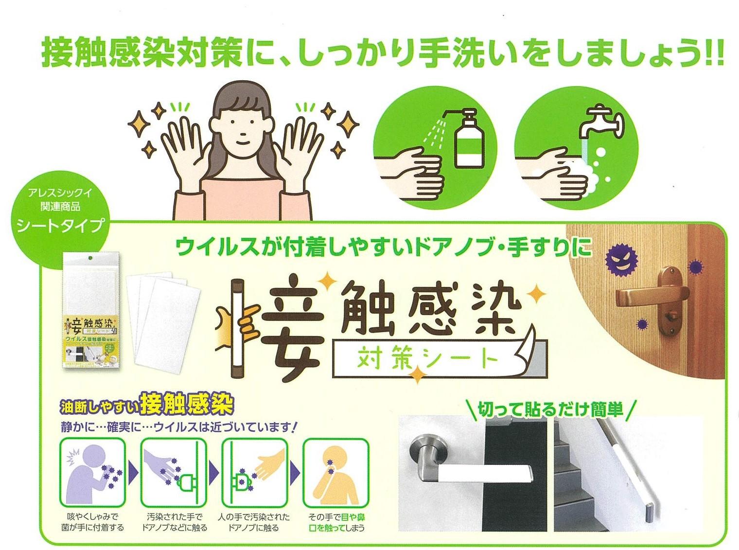 接触感染対策シート(3枚入り)