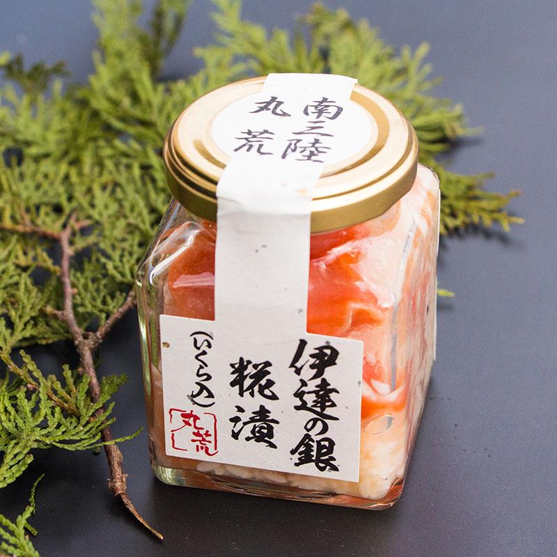 ブランド銀鮭「伊達の銀」の糀漬(いくら入)