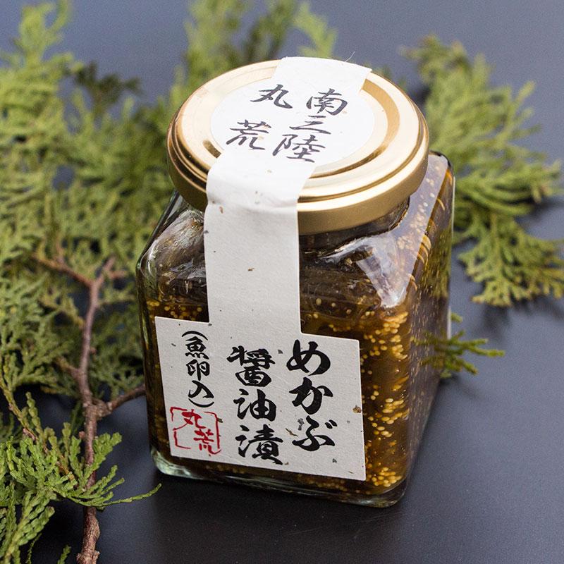 めかぶ醤油漬(魚卵入)ご飯によく合うネバネバめかぶ成分