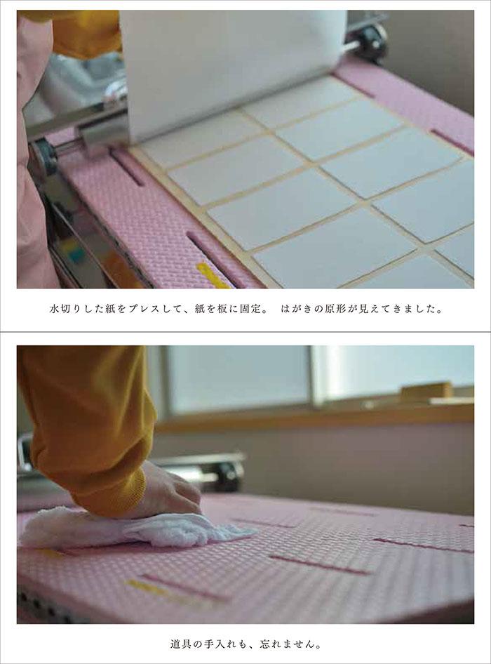 エコ素材の手漉きレタープレスはがき |のぞみ福祉作業所