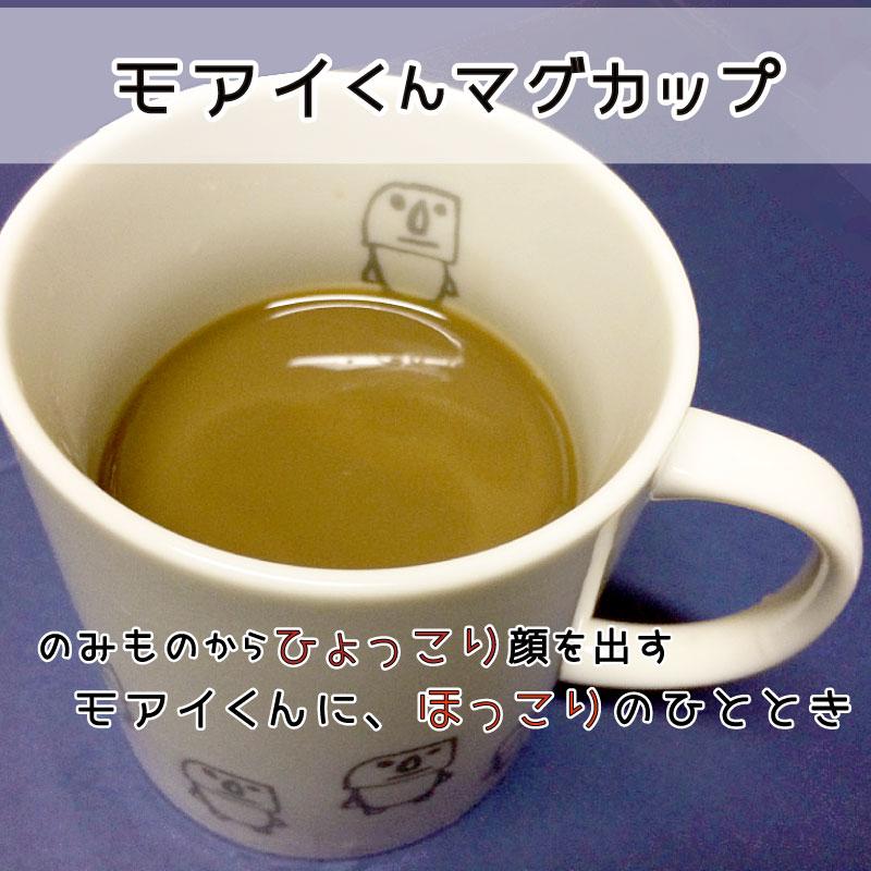 モアイくんマグカップ|のぞみ福祉作業所