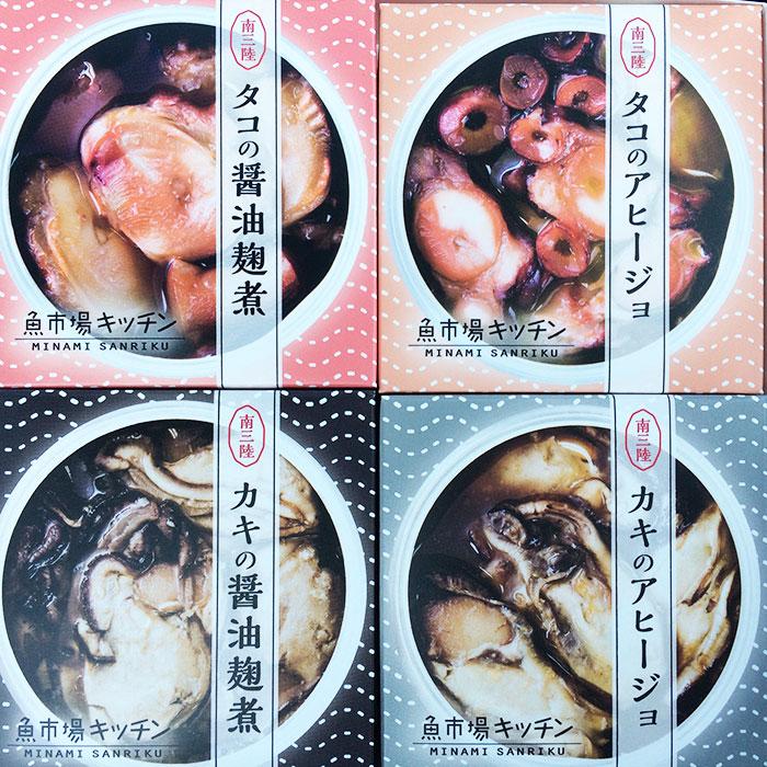 魚市場キッチン缶詰4種(タコ・牡蠣)ギフト箱入り 防災備蓄食品にも