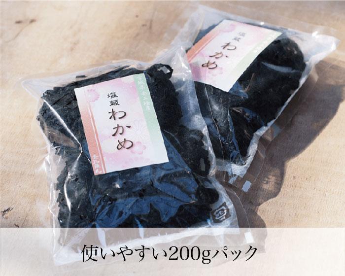 最高評価の塩蔵わかめ 三陸外洋歌津産 175g