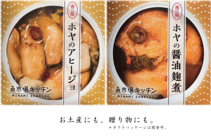 ホヤのバター醤油煮|魚市場キッチン缶詰シリーズ|防災備蓄食品にも