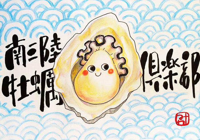 お家で牡蠣小屋気分!三陸直送!殻付き牡蠣5�専用ナイフ片手用軍手付(送料込み)