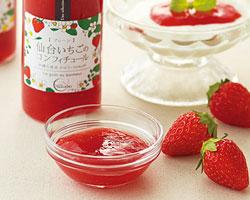 仙台いちごのコンフィチュール|風味豊かな砂糖不使用いちごジャム
