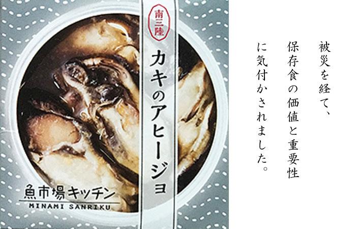 カキのアヒージョ|魚市場キッチン缶詰シリーズ|防災備蓄食品にも