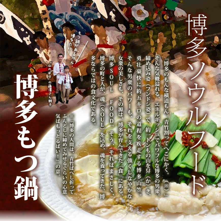 博多もつ鍋セット(まぼろしの味噌仕立て)