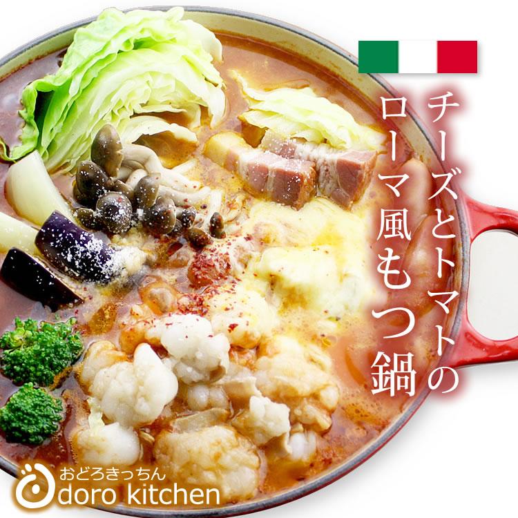 チーズとトマトの ローマ風もつ鍋セット