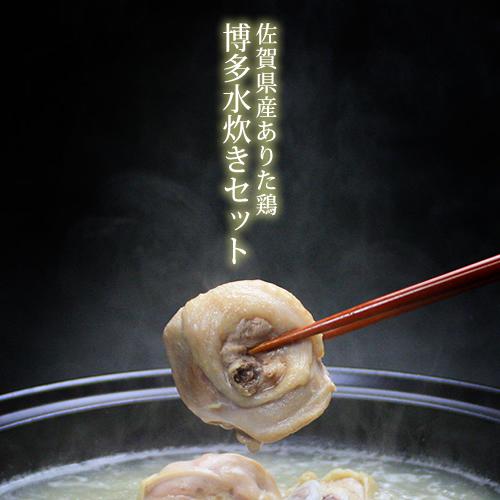 佐賀県産ありた鶏 博多水炊きセット