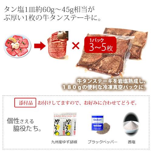 牛タンステーキ岩塩熟成[180g×2]