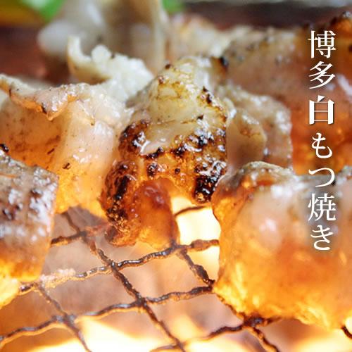 博多白もつ焼き 塩味[150g×3]