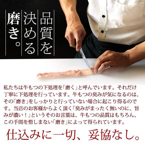 博多黒もつ焼き 黒胡麻味[150g×3]