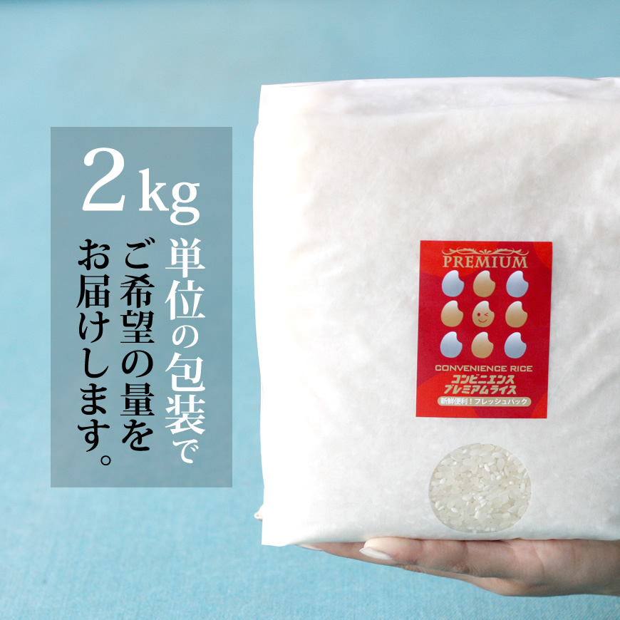 プレミアム・コンビニエンス・ライス 九州産フレッシュパックのお米 2.0kg