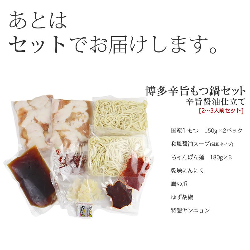 博多辛旨もつ鍋セット(辛旨醤油仕立て)