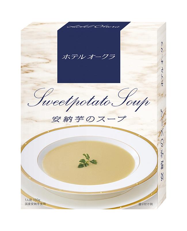 レトルト安納芋のスープ 9箱
