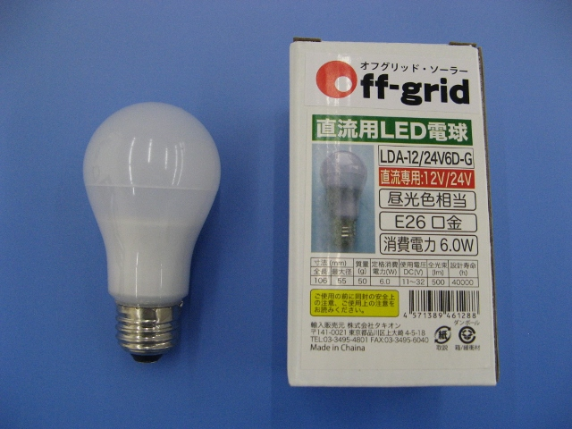直流LED電球 LDA-12/24V 6D-G (昼光色) 【12V/24V兼用】