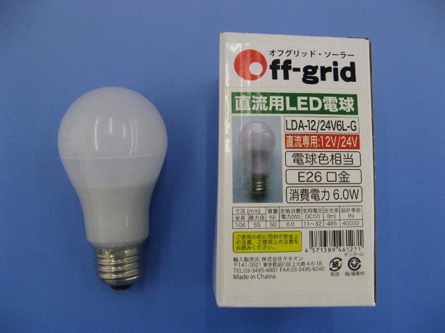 直流LED電球 LDA-12/24V 6L-G(電球色) 【12V/24V兼用】