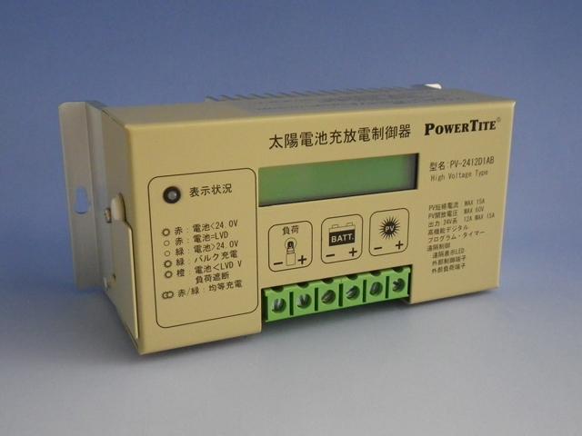 【24V用】充電コントローラ PV-2412D1AB