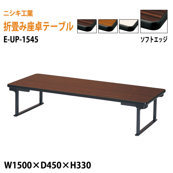 折りたたみ座卓会議テーブル E-UP-1545 W150xD45xH33cm 【送料無料(北海道 沖縄 離島を除く)】 長机 折畳 畳 公民館 自治会 塾