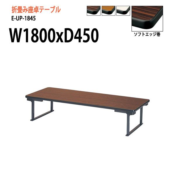 折りたたみ座卓会議テーブル E-UP-1845 W180xD45xH33cm 【送料無料(北海道 沖縄 離島を除く)】 長机 折畳 畳 公民館 自治会 塾