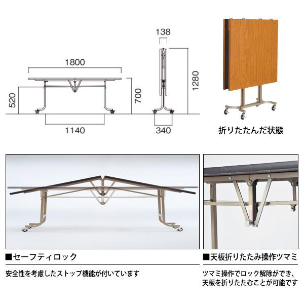 会議テーブル 折りたたみ 中央折畳式 E-LK-1875T W180×D75×H70cm 共巻 角型 【送料無料(北海道 沖縄 離島を除く)】 会議テーブル 折畳 折り畳み 長机 ミーティングテーブル