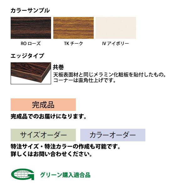 会議テーブル 折りたたみ 中央折畳式 E-LK-1890T W180×D90×H70cm 共巻 角型 【送料無料(北海道 沖縄 離島を除く)】 会議テーブル 折畳 折り畳み 長机 ミーティングテーブル