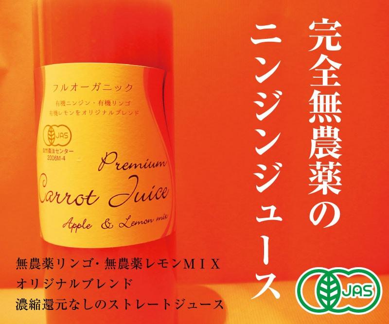 無農薬ニンジンジュース 900ml (無農薬リンゴ・無農薬レモンMIX) 濃縮還元なし・無添加・オリジナルブレンド