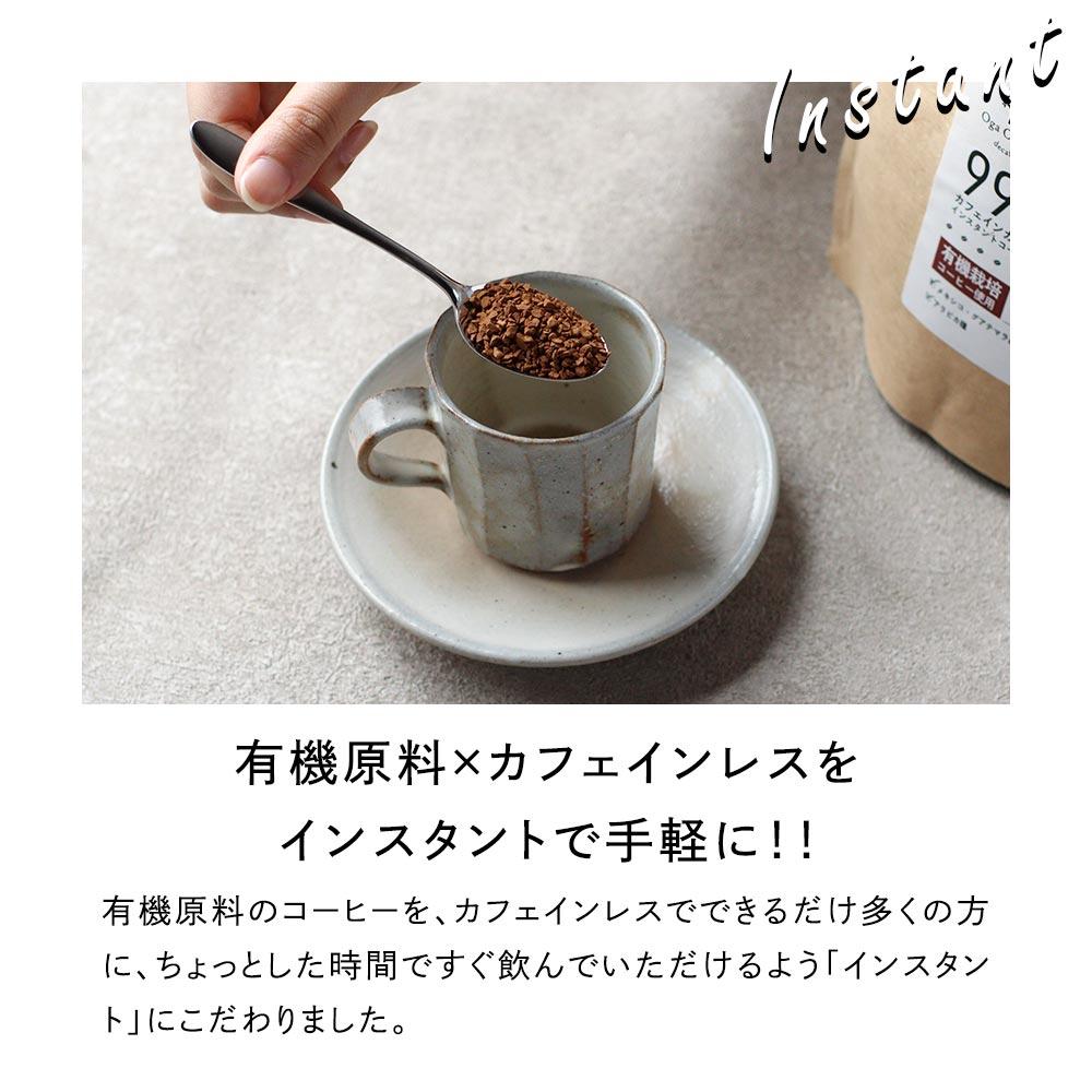 【カフェインレスコーヒー】 100g