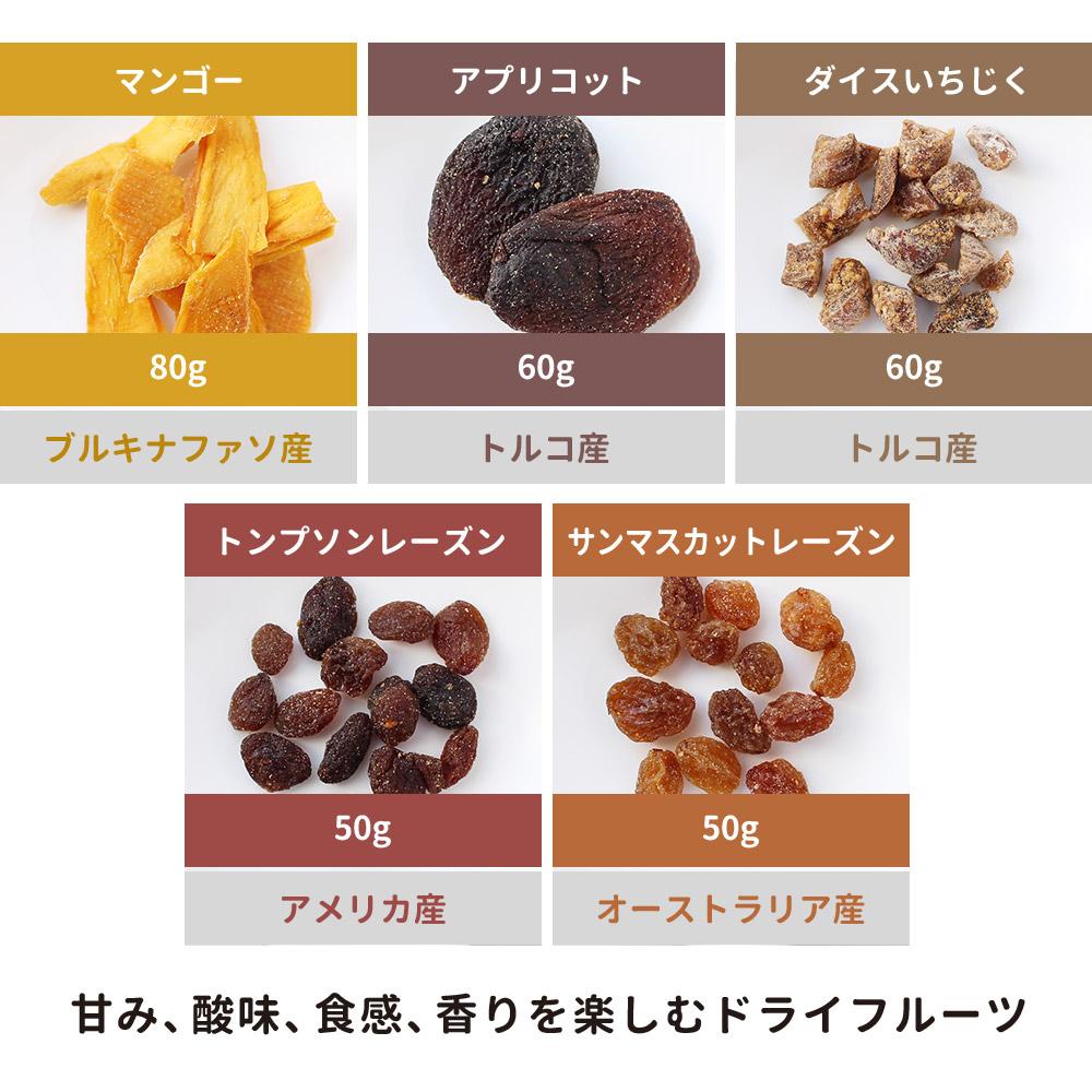 【有機5種ドライフルーツ】300g