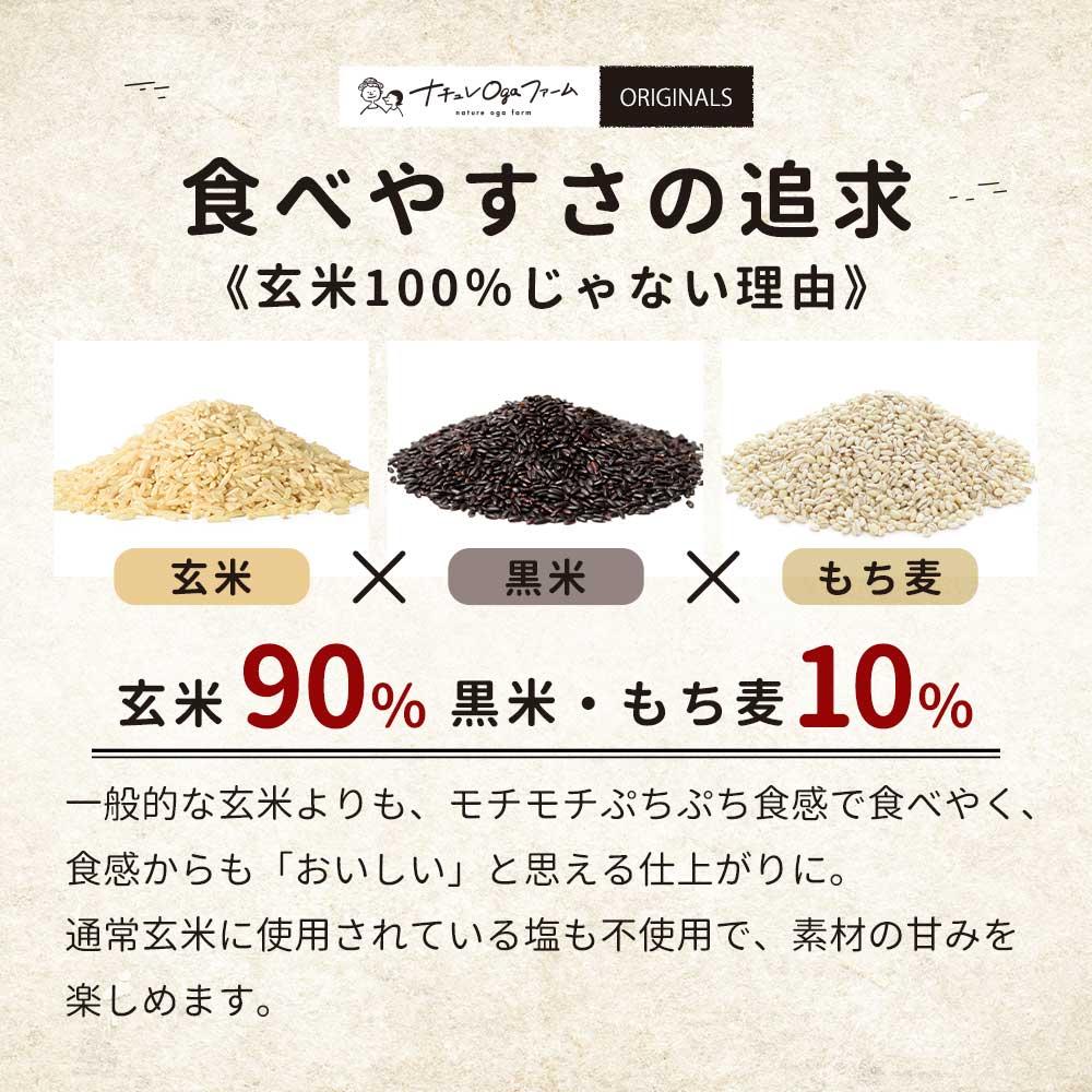 【玄米パック】5食セット
