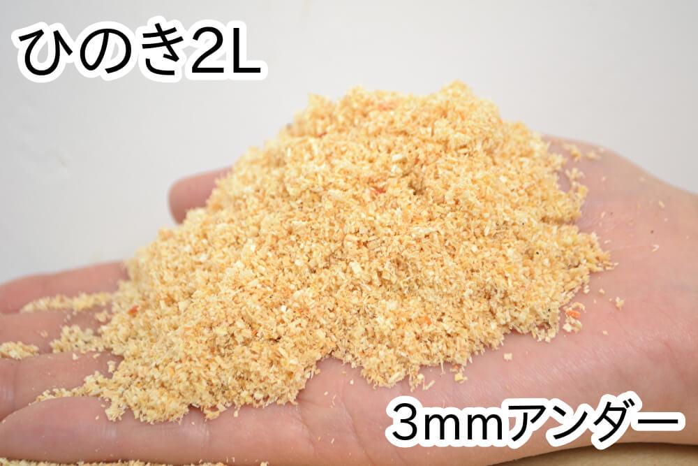 おがくず【ひのき】2L(3mmアンダー)