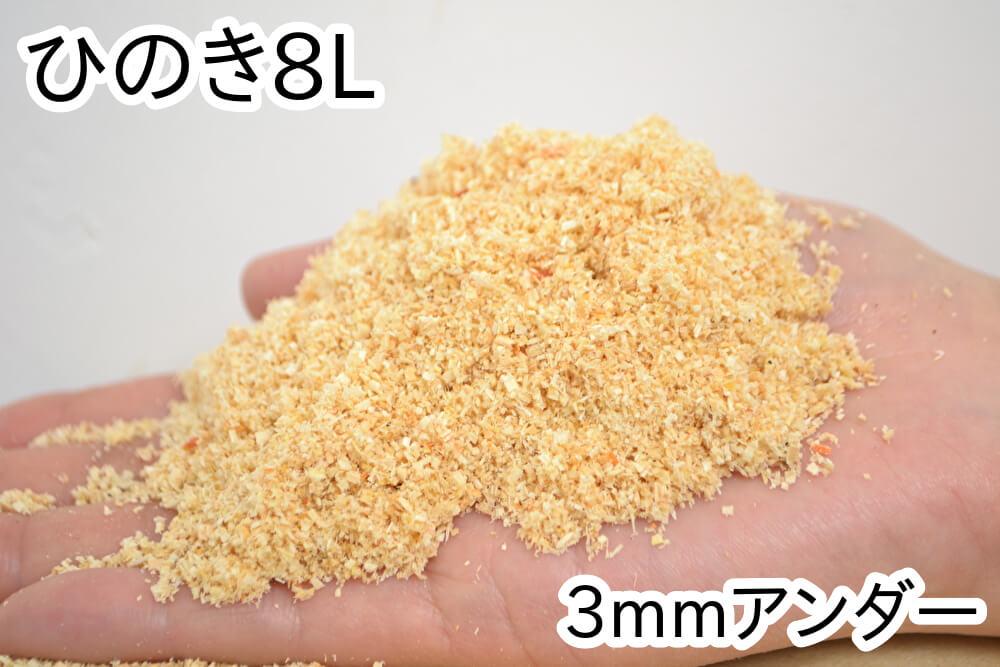 おがくず【ひのき】8L(3mmアンダー)