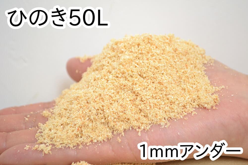 おがくず【ひのき】50L(1mmアンダー)