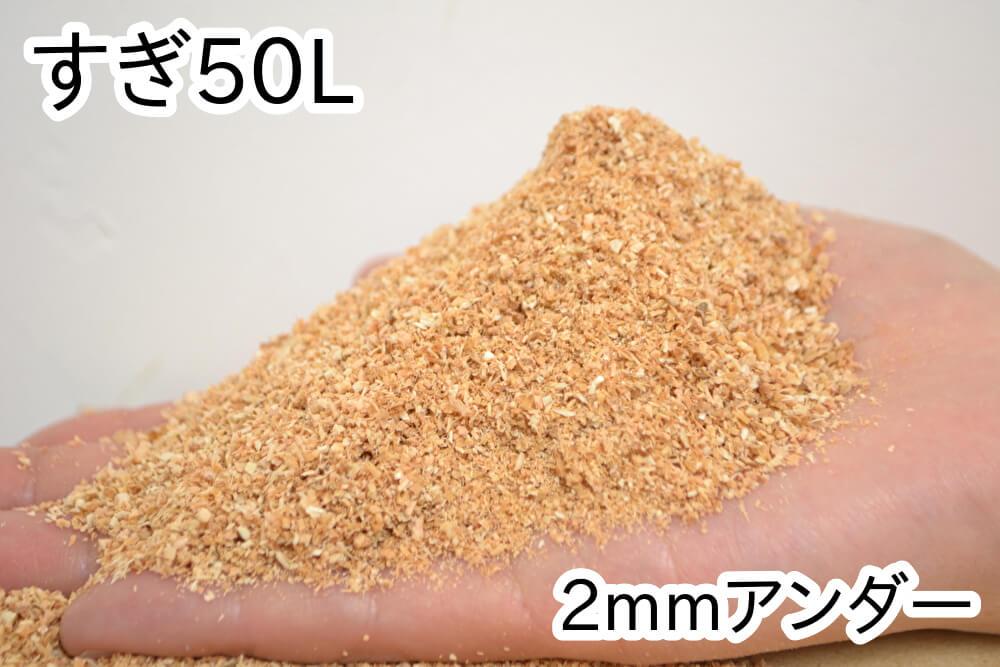 おがくず【すぎ】50L(2mmアンダー)
