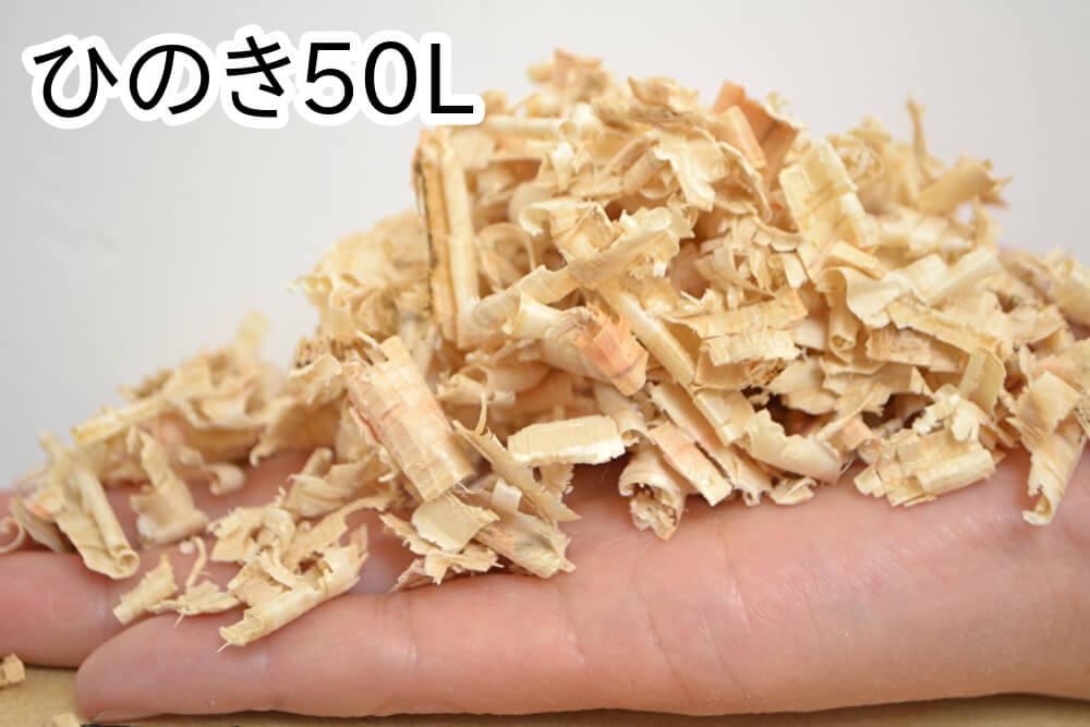 小動物敷材・かんなくず【ひのき】50L