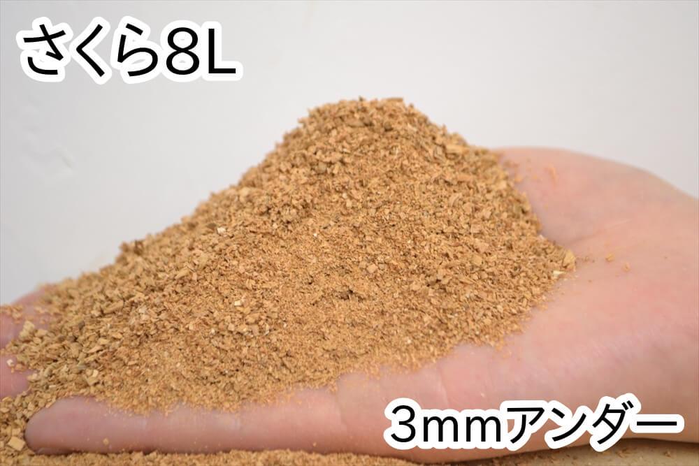 おがくず【さくら】8L(3mmアンダー)