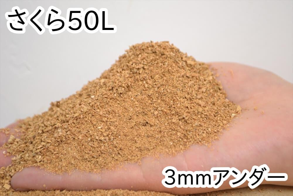 おがくず【さくら】50L(3mmアンダー)