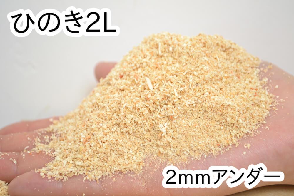 おがくず【ひのき】2L(2mmアンダー)