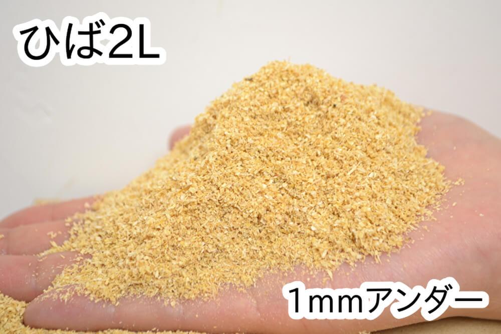 おがくず【ひば】2L(1mmアンダー)