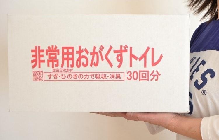 非常用・災害用おがくずトイレ(30回分)