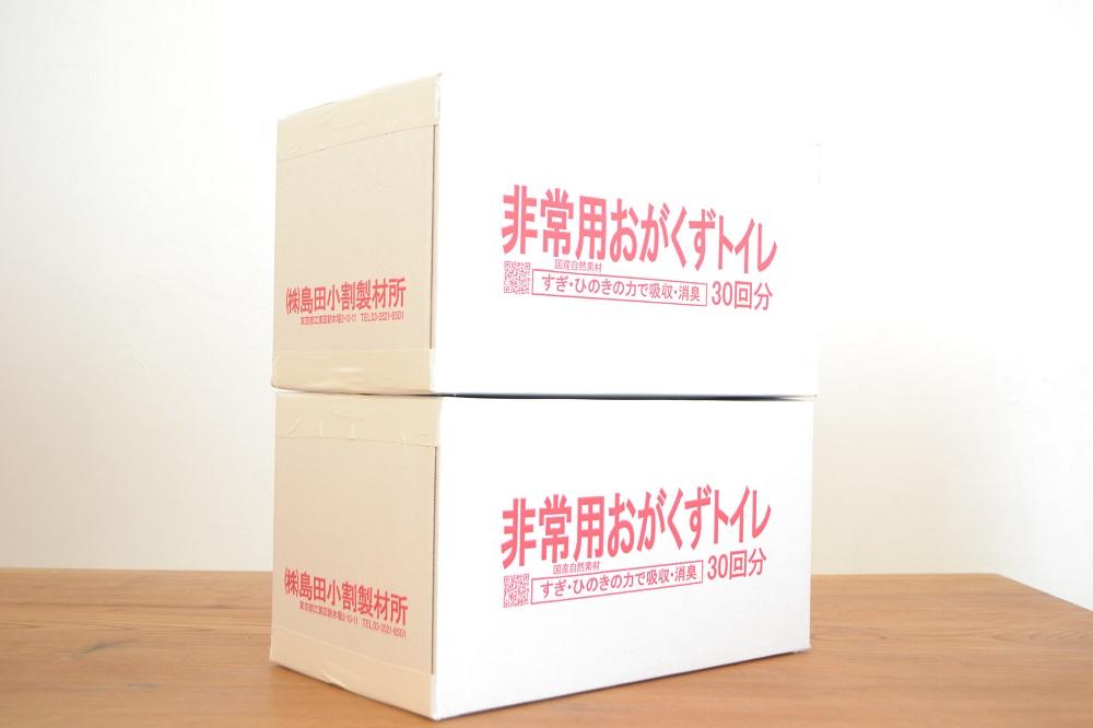 非常用・災害用おがくずトイレ(30回分)×2箱セット