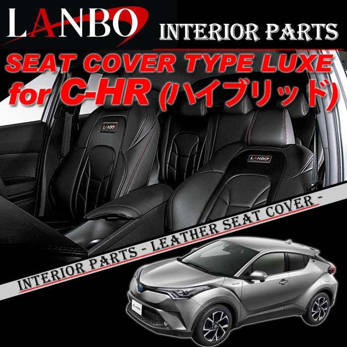 【LANBO】トヨタ ZYX10 C-HR ハイブリッド車 専用 シートカバー VOID1715