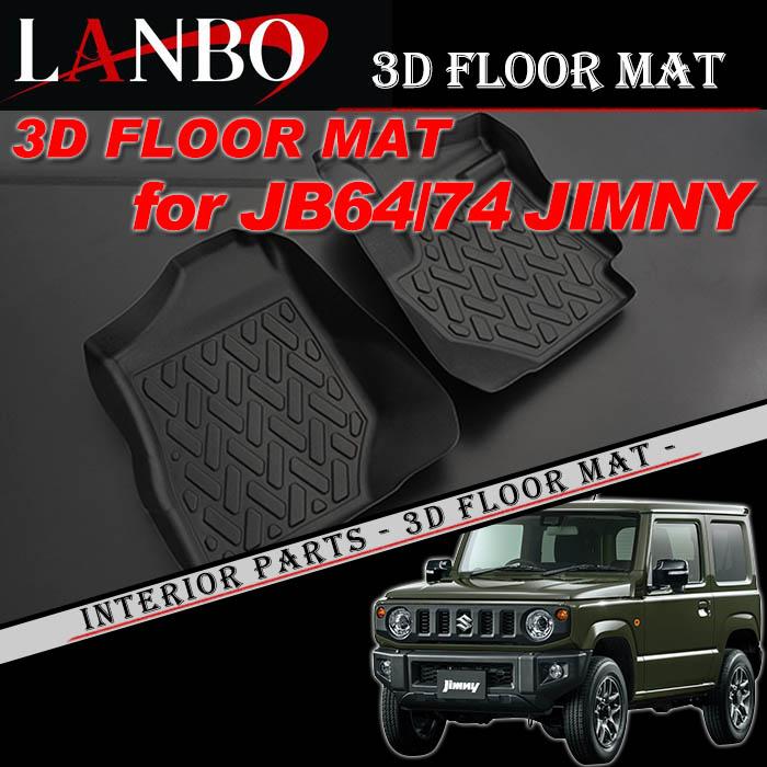 スズキ JM64/74 ジムニー AT車専用 LANBO 3D フロアマット 立体マット フロントのみ LM50