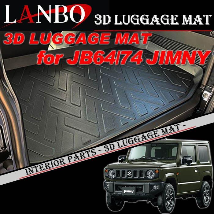 スズキ JM64/74 ジムニー専用 LANBO 3Dラゲッジマット フロアマット 立体マット LM53