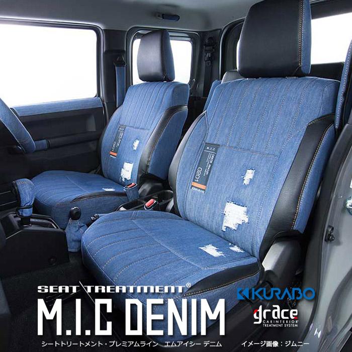 ダイハツ ロッキー専用 シートカバー 1台分 grace グレイス M.I.C デニム MIC-T170
