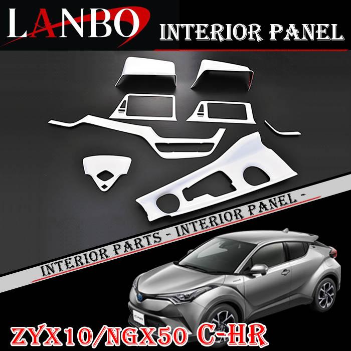 トヨタ C-HR専用 LANBO センターコントロール&オーディオパネルセット LP10##